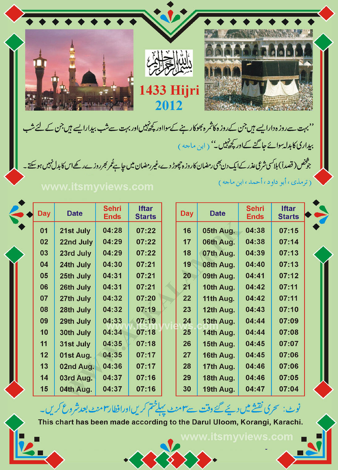 ramadan_calendar_2012_timing-karachi-pakistan-wallpaper-for-mobile