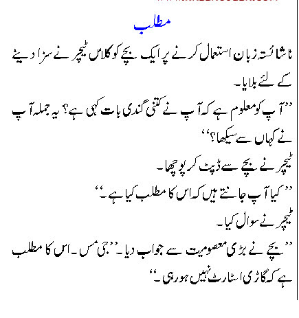 Dirty-urdu-joke-teacher-2013-2014