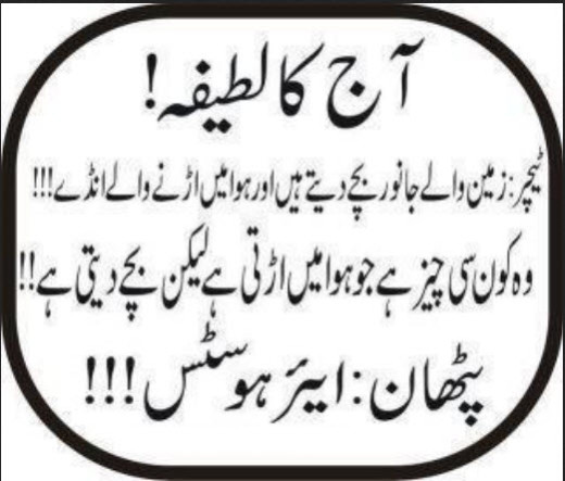 Funny Urdu jokes pathan