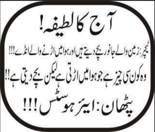 Funny Jokes In Urdu Of Pathan And Sardar Funny Urdu jokes pathan