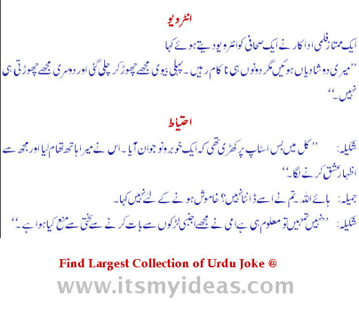 Urdu-joke-at-wife-picture-wallpaper-2013
