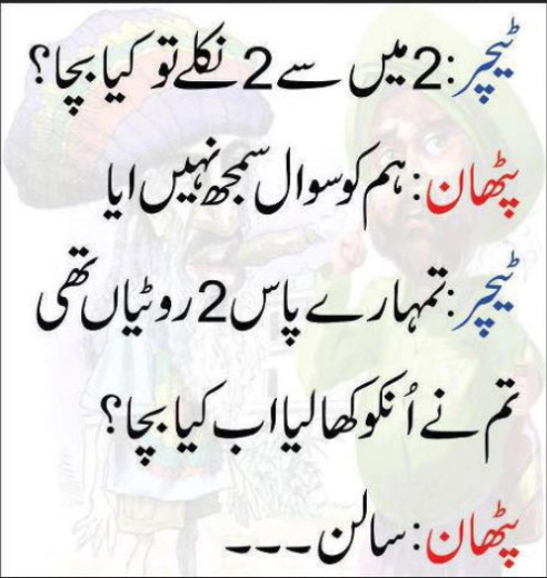 Urdu-jokes-pathan