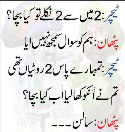 Funny urdu jokes and funny pictures