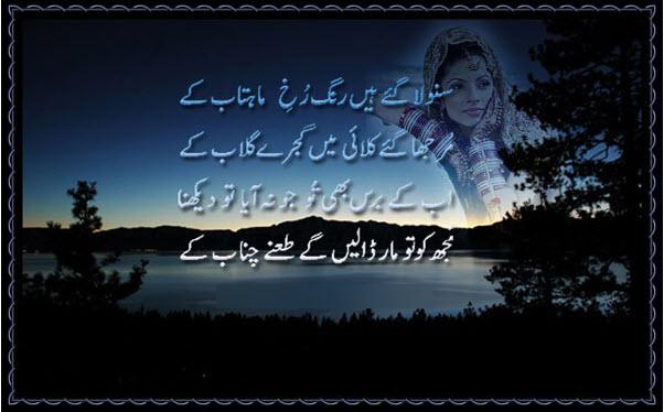 Urdu Poetry Sad SMS Pic Wallpapers 2 Lines Dosti In Urdu In English ...