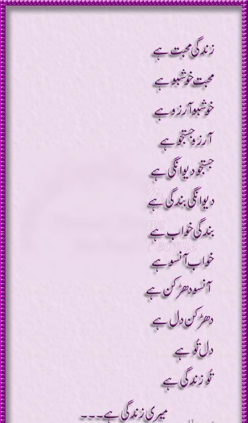 Sad Quotes About Love In Roman Urdu : ... Tumblr Death And Saying Quotations Sad love: Sad Poetry in Roman Urdu