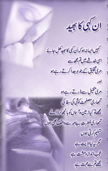 Love Romantic Urdu Poetry with Background Images