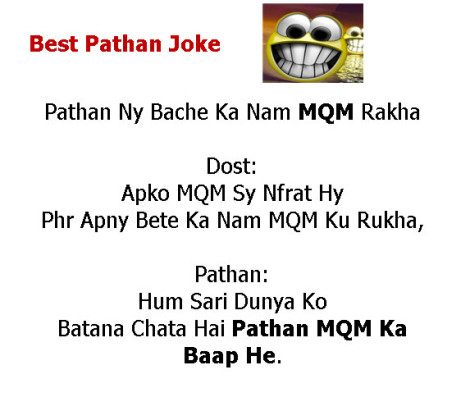 ... sms messages collection pathan fun pathan aur teacher mobile sms