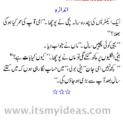 urdu-joke-at-woman-2013