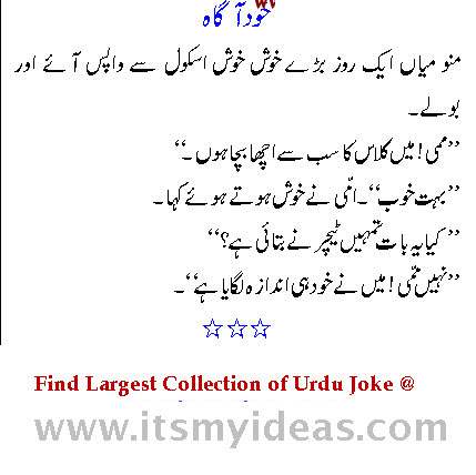 urdu-jokes-child-mother teacher