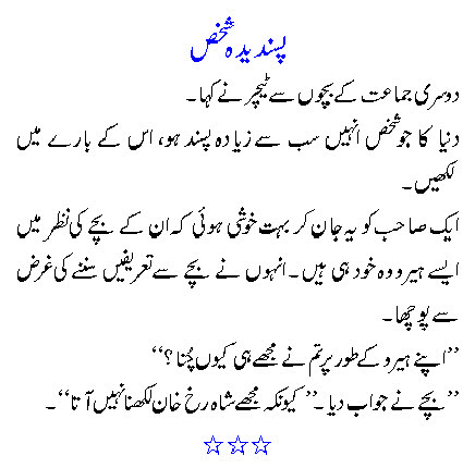 Latest Pathan Urdu Jokes 2013 Best Romantic Urdu-Poetry 2013 with