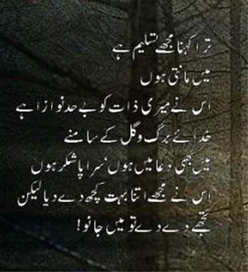 urdu-poetry-dedicated-to-girl-friend