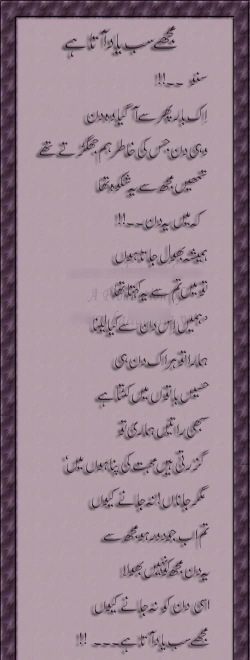 Best Romantic Urdu-Poetry 2013 with Backgrounds Images share at ...