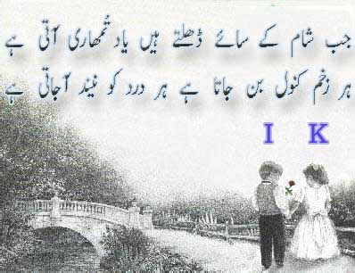 urdu-poetry-share-with-friends-at-facebook