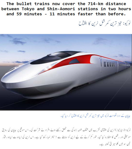 World Fastest Bullet Train In Japan 2013 | ItsMyideas