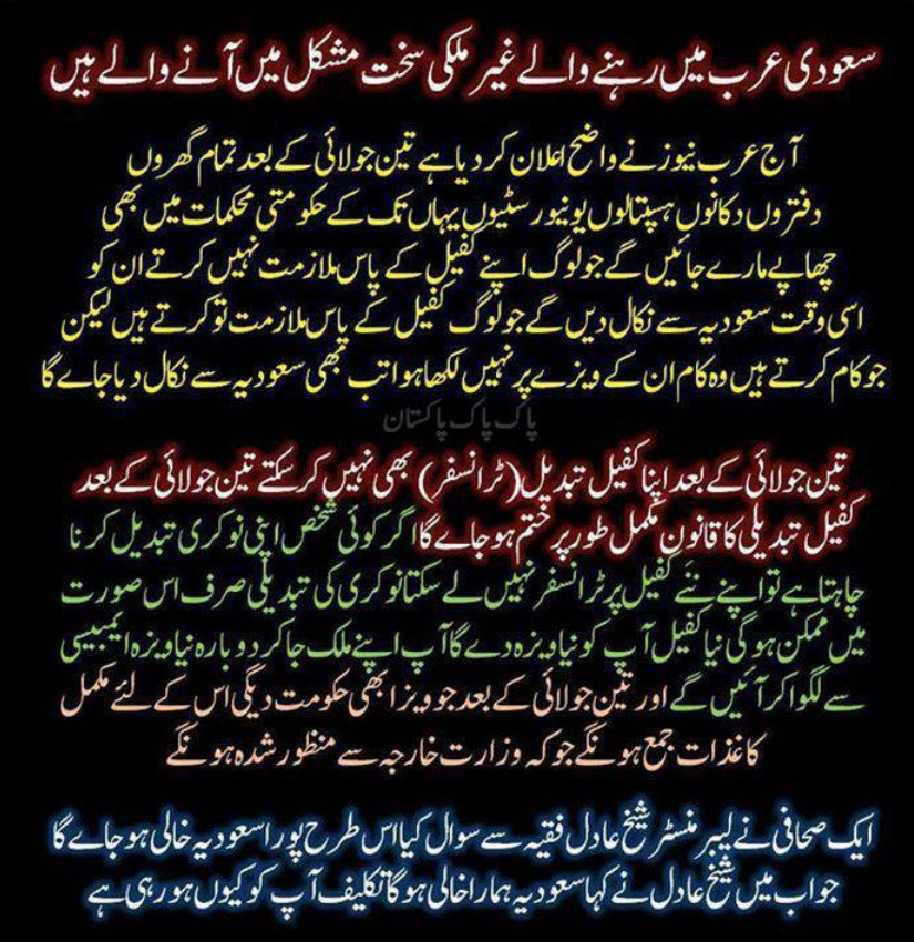 Saudi-arabia-new-rule-2013-in-urdu