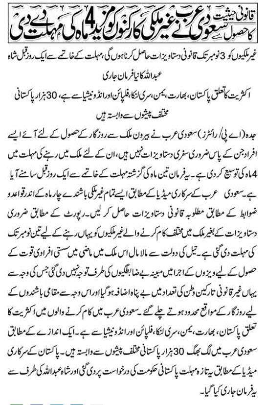Saudia-Arabia-New-Rule2013-in-Urdu-hindi